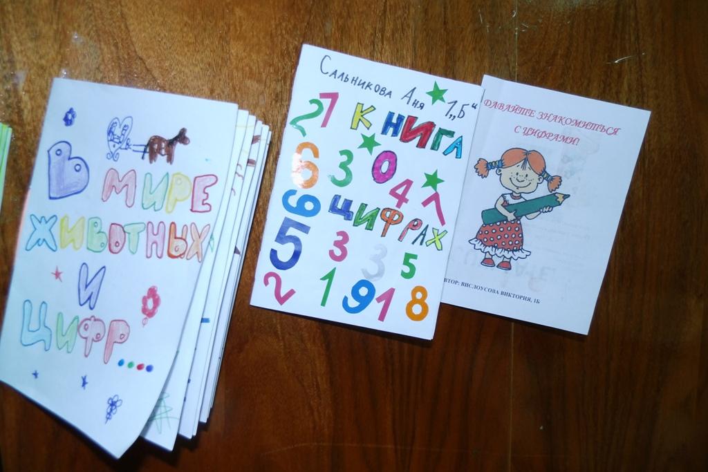 Книжки малышки своими руками в 1 классе