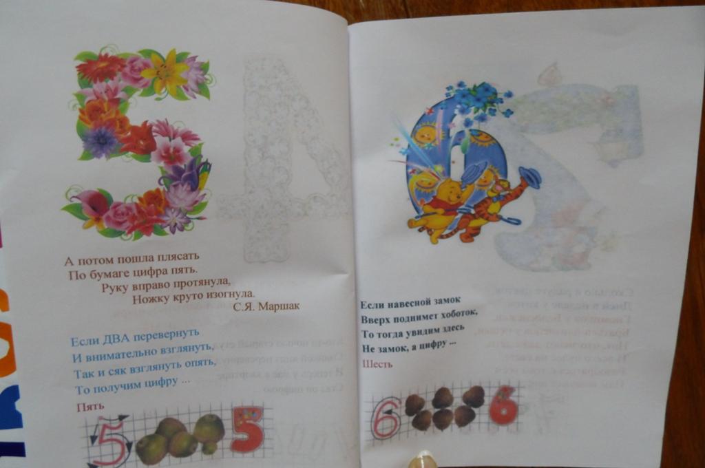 Как сделать книжку малышку цифры своими руками 71